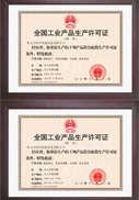 raybet雷竞技官网raybet全国工业产品生产许可证
