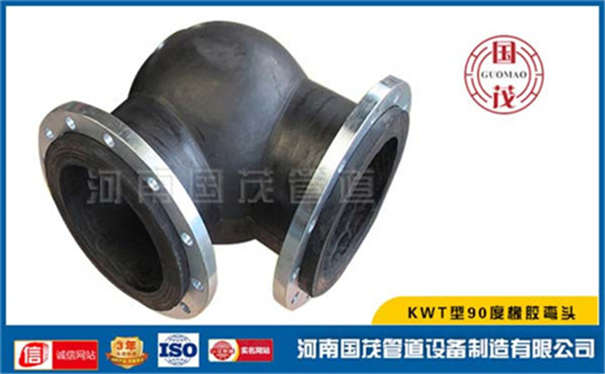 KWT型90度橡胶弯头