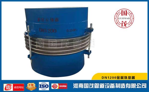 DN1200金属补偿器
